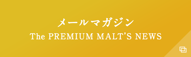 メールマガジン The PREMIUM MALT'S NEWS