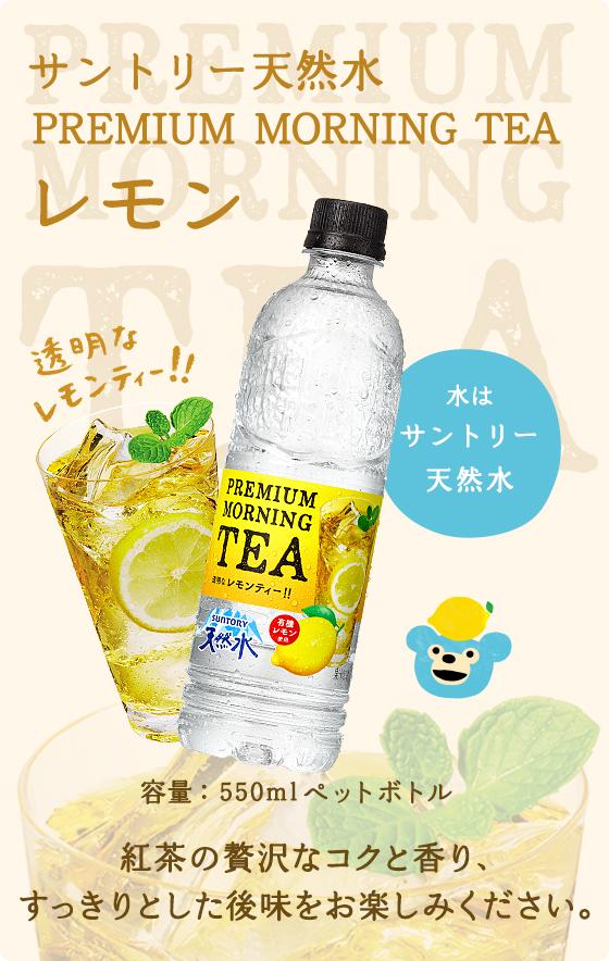 サントリー天然水 premium morning tea レモン サントリー天然水
